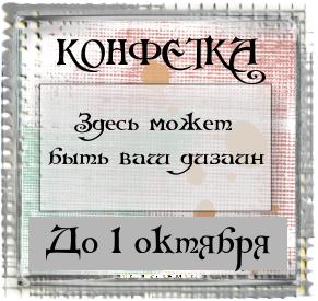 Цифровая конфетка от МамаФиалки