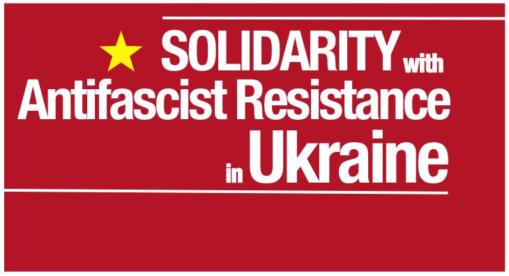 αλληλεγγυη στην αντιφασιστικη αντισταση στην ουκρανια