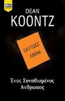 """""""Ένας Συνηθισμένος Ανθρωπος"""" του Dean Koontz"""