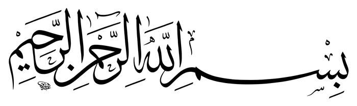 Top Calligraphy Bismillahirrahmanirrahim Tattoos Tattoo's in Lists for ...