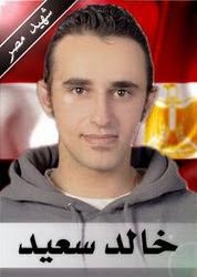 كلنا خالد سعيد