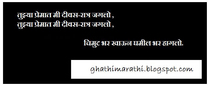 chavat non veg marathi ukhane1
