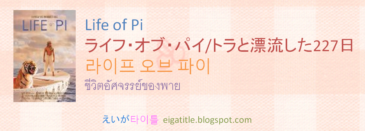 Eiga title movie names in japanese and korean for Life of pi name