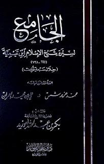 الجامع لسيرة شيخ الإسلام ابن تيمية خلال سبعة قرون - محمد عزير شمس وعلي بن محمد العمران