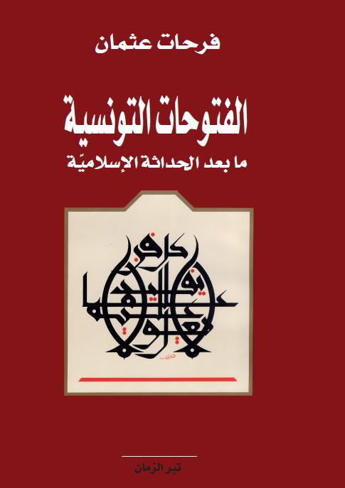 <b> آخر إصداراتي<br>Conquêtes Tunisiennes.<br>Postmodernité islamique</b>