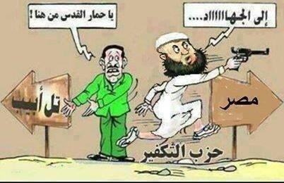 كاريكاتير عن الحرب بين الجيش المصري والجماعات الارهابية في سيناء