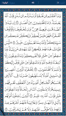 القرآن الكريم  46