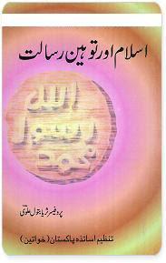 Islam Aur Tuheen-e-Risalat Pdf