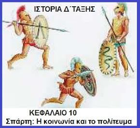 ΙΣΤΟΡΙΑ Δ΄ΤΑΞΗΣ