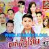 Sunday CD Vol 173 Khmer New Year 2014