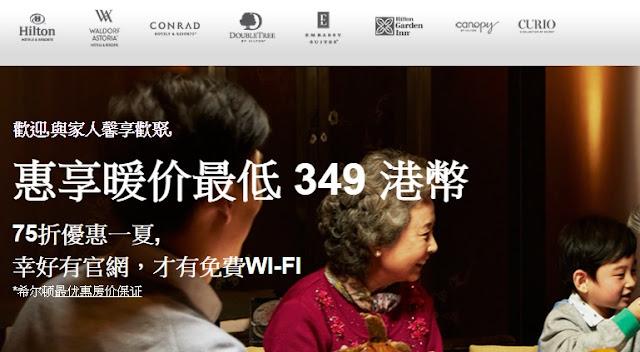 中國、香港 希爾頓酒店,Summer 暑假優惠,低至每晚HK$349起!