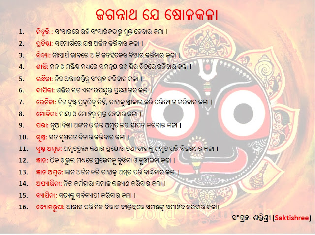 Jagannath: 16 Attributes