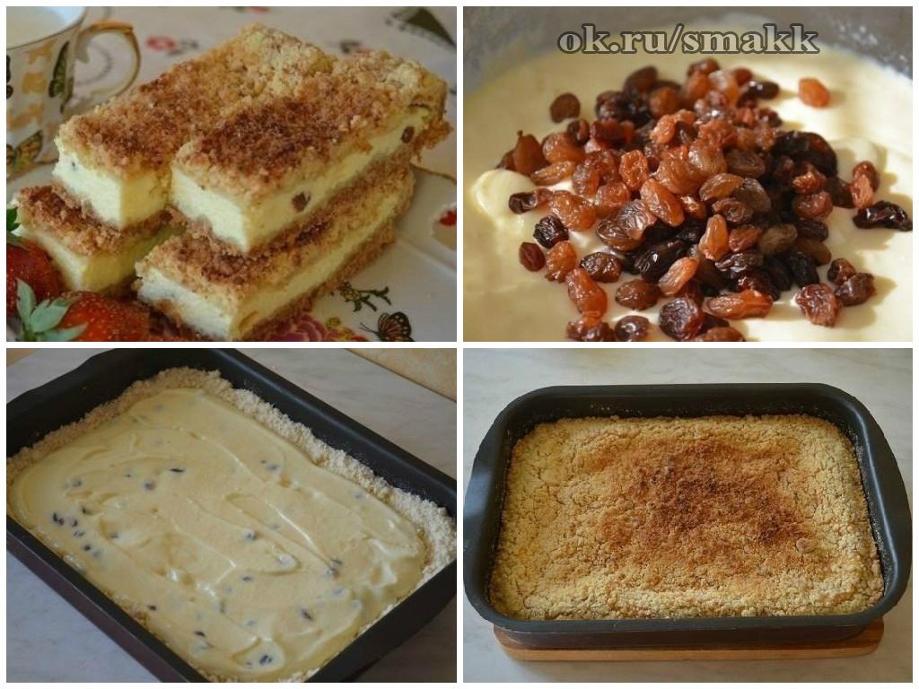 Рецепт из пирога из творога рецепт пошагово