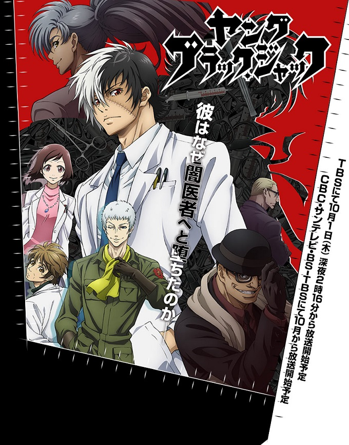Young Black Jack reparto extra
