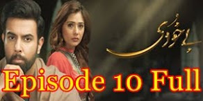 Bay Khudi Episode 10 Full by Ary Digital