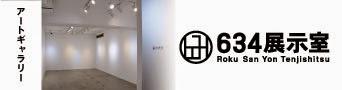 アートギャラリー 634展示室