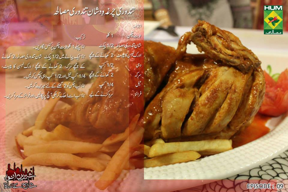 chicken tikka shashlik recipe pakistani