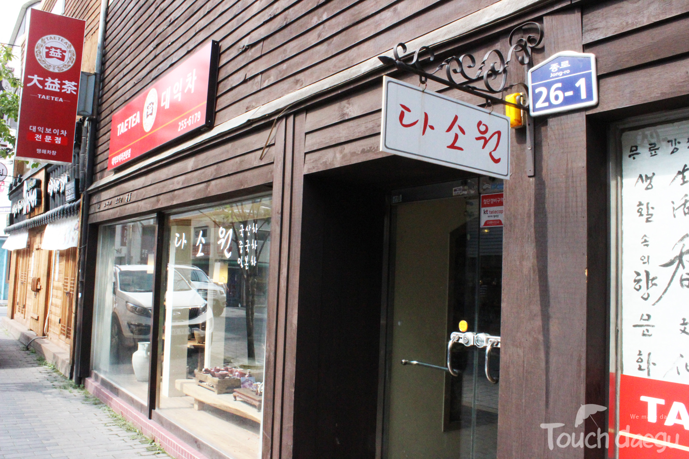 The third shop's name is Da So Won