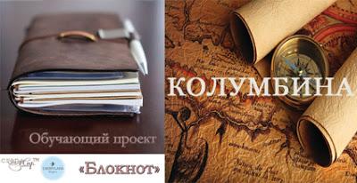 Обучающий проект блокнот-первая номинация