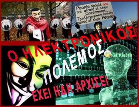 O HΛΕΚΤΡΟΝΙΚΟΣ ΠΟΛΕΜΟΣ ΕΧΕΙ ΗΔΗ ΑΡΧΙΣΕΙ - anonymous
