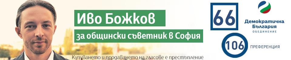 Блогът на Иво Божков