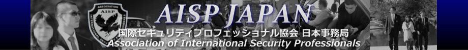 AISP JAPAN Official Blog
