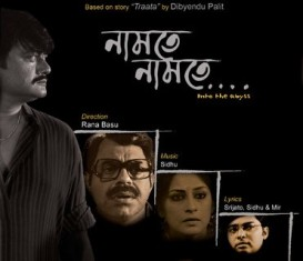 Watch Namte Namte (2013) Bengali Movie Online