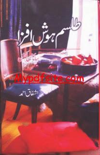 Talisam Hosh Afza By Ashfaq Ahmad