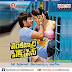 Venkatadri Express (2013) Telugu Songs Free Download