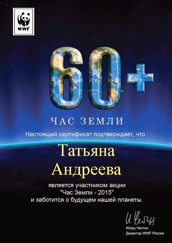 Час Земли-2015