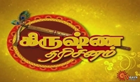 Krishna Dharisanam Dt 28-08-13 Sun Tv Special Program For Krishna Jayanthi