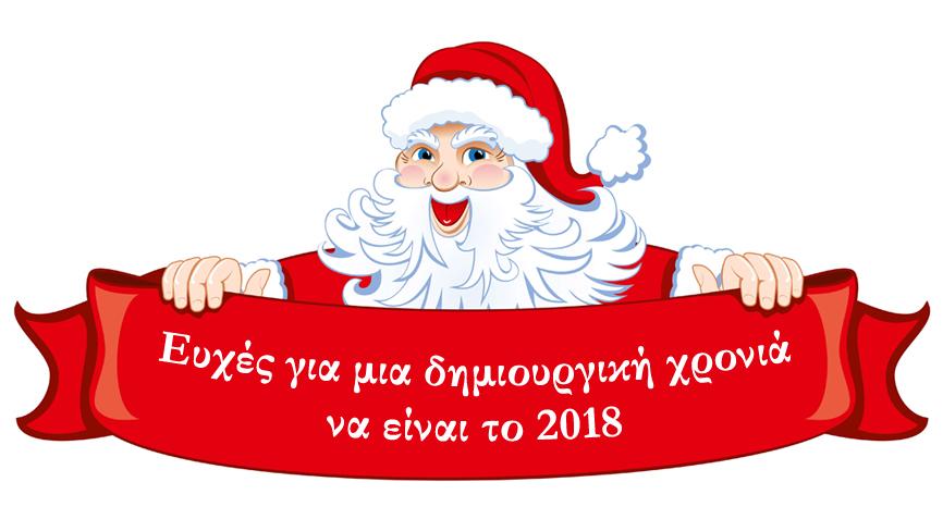 2018 ευχές... για καλή χρονιά !!