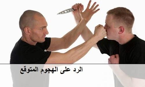 فنون الدفاع عن المسكات المتوقعة والرد بالهجوم