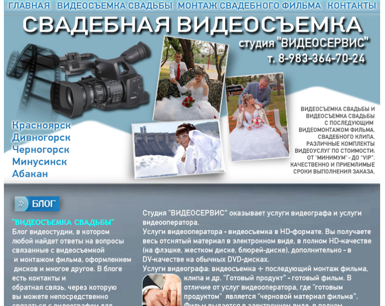 свадебная видеосъемка Красноярск