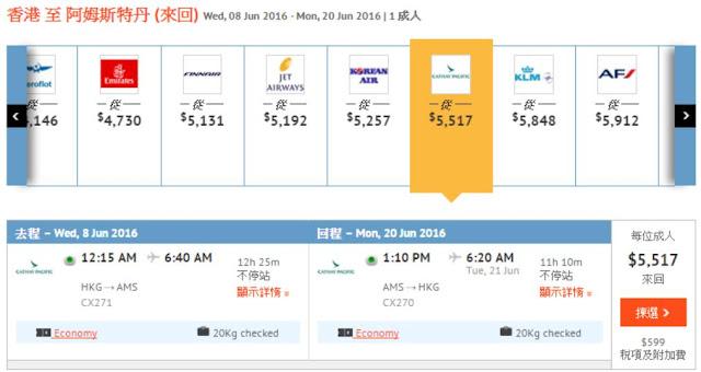 Zuji-香港阿姆斯特丹(連稅HK$6,116起)