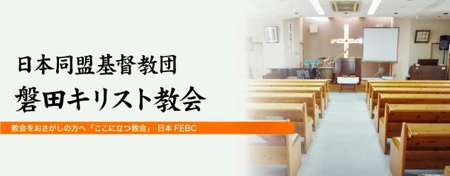 日本同盟基督教団磐田キリスト教会
