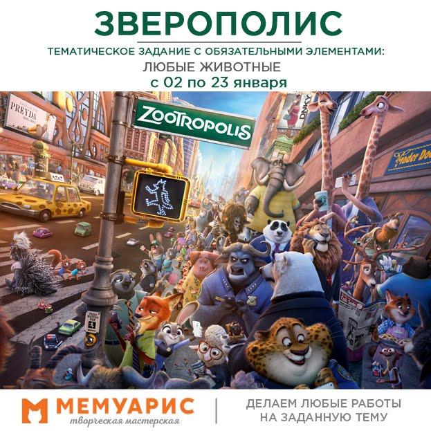"""Тематическое задание """"Зверополис"""" до 23 января"""