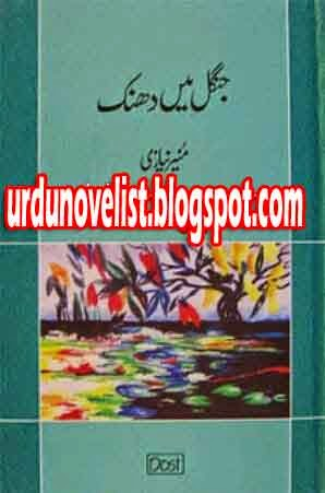 Jungle Mein Dhanak By Munir Niazi Urdu Poetry Book