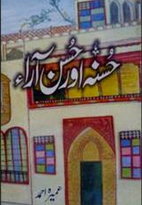 Free download Husan aur husan aaraa by Umaira Ahmad pdf, Online reading.