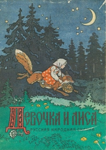 book cover, rare book for children, Kiev, Veselka, illustration,