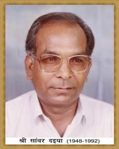 श्री सांवर दइया (1948-1992)