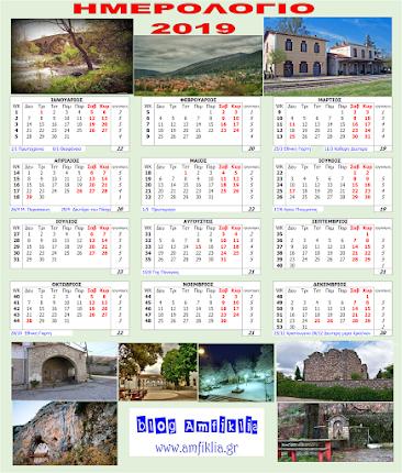 Ημερολόγιο 2019 by blog Amfiklia