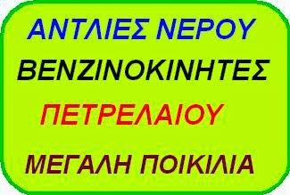 http://autopat-antlies.blogspot.gr/