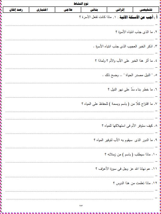 شيتات المجموعة المدرسية لمادة اللغة العربية للصف الثالث الابتدائى على هيئة صور للمشاهدة والتحميل The%2Bsecond%2Bunit%2B3%2Bprime_006