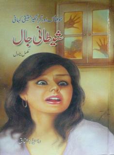 Free Download Urdu novels Urdu stories and Books, pdf Format.