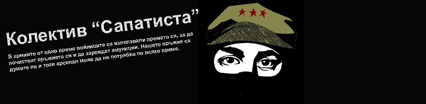 "Колектив ""Сапатиста"" ""Zapatista"" Collective"