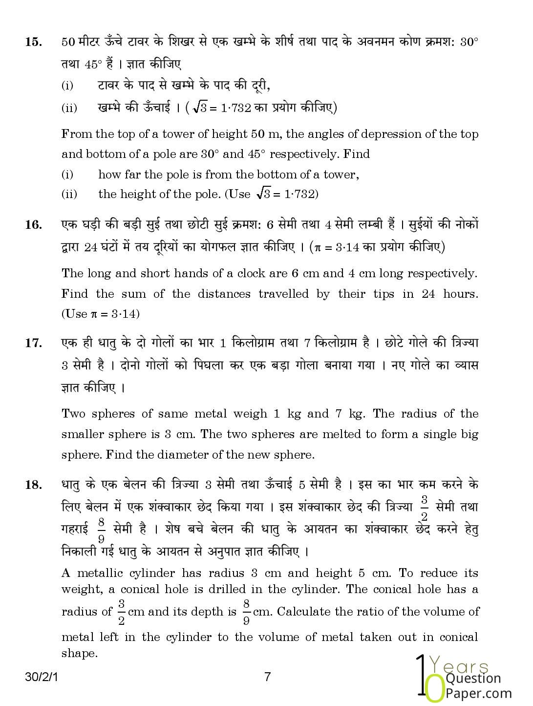 cbse class 10th 2015 Mathematics question paper