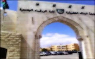 الدفعة الاولى من الطلبة المرشحين للقبول في كلية الزرقاء الجامعية  على نفقة المكرمة الملكية السامية