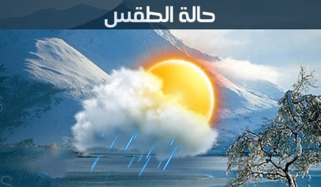 أخبار الطقس فى مصر اليوم وغدا الاربعاء 4-11-2015 «الأرصاد الجوية» تحذر من سقوط الأمطار الغزيرة والرعدية  وإنخفاض درجات الحرارة 6 درجات
