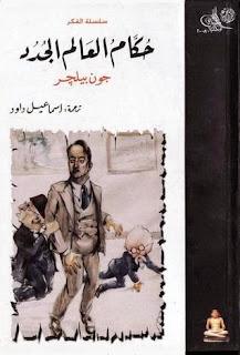 كتاب حكام العالم الجدد - جون بيلجر